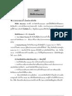 บทที่ 05 ฟังก์ชัน (Function)