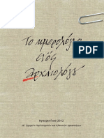 Το ημερολόγιο ενός αρχαιολόγου.pdf