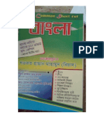 Best Common Shortcut (Bangla).pdf