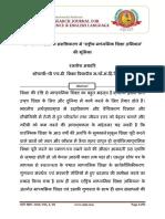 31. Rajesh Agrahari Hindi