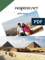 Tutankhamun Der Deshe- Tawhid Reaz