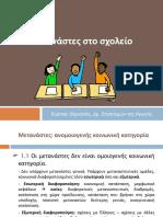 ΜΕΤΑΝΑΣΤΕΣ ΣΤΟ ΣΧΟΛΕΙΟ.pdf