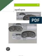 vn-x.info-007_ru_Панели приборов.pdf