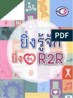 11_yingruucchakyingrak_r2r.pdf
