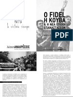 O Fidel, η Κούβα & η νέα εποχή επαναστάσεων