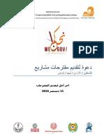 Wegovcfp Guidelines Arabic