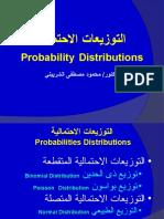 التوزيعات الاحتمالية