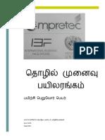Empretec - Tamil