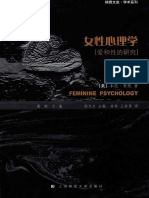 女性心理学——爱和性的研究