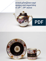 Old_coffe_cups_and_teapots.ppt