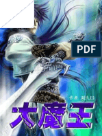 Great Demon King - Chapter 001-177 (Incomplete) - Ni Cang Tian