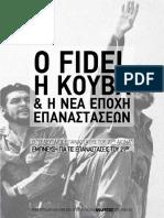Fidel Αφιέρωμα Σύνολο