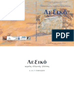 lexiko_arxaion-ellinikon-24grammata.com-free-ebooks-.pdf