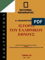 NG_-_Istoria_Ellinikou_Ethnous_vol_20.pdf