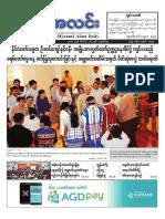 Myanma Alinn Daily_ 26 December 2016 Newpapers.pdf