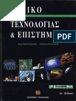 Αγγλο-Ελληνικό Λεξικό Τεχνολογίας Επιστημών.pdf