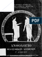 Ανθολόγιο φιλοσοφικών κειμένων Γ΄ Λυκείου 1978
