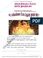 Vishnusree - சுடர் விளக்கினைப் போல் நெஞ்சந் துடித்த தடீ