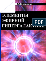 elementy-efirnoj-gipergalaktiki