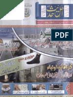 www.ahlehadith.org...HRAL Shumara No 47, 2016