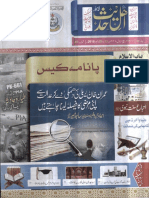 www.ahlehadith.org...HRAL Shumara No 49, 2016