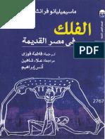 الفلك-في-مصر-القديمة-.pdf
