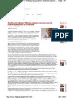 AFERATA KABLAND - KABLESHKOVO - POMORIE.pdf