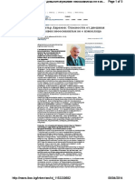 Dimitar Avramov - Opastnostta Ot Agresivniya Neoosmanizam Ne e Izmislitca