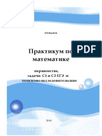 ПРАКТИКУМ_неравенства_Воробьёв_В.В. (2)