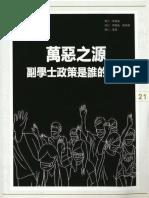 5. 萬惡之源一副學士政策是誰的錯 - 覃朝鳳, 鄭惠卿 (1)