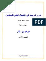 دورة تدريبية في التحليل الفني للمبتدئين.pdf