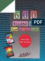 003ستمائة كلمة إنجليزية مأخوذة من العربية أو مُعربة . فهد الحارثي - موقع جديد الكتب