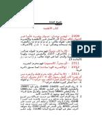 5-أحمر-الأطعمة ص 1537-1626 مسألة 2309-2460.doc