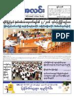 Myanma Alinn Daily_ 27 December 2016 Newpapers.pdf