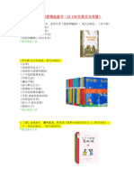 初阶儿童阅读营精选童书【2017修订版】