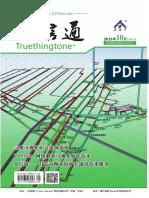 众信通(Truethingtone).pdf