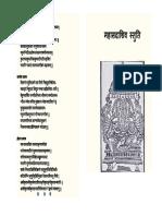 -Mahasadasiva stuti.pdf