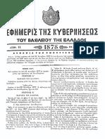 fek 11-1878