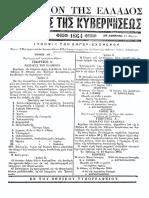 fek 12-1864