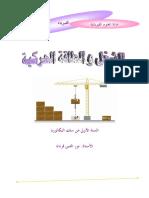 l'energie cinétique exercice1.pdf
