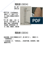 acupuncture point GB34