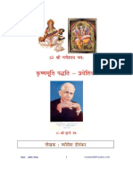 203654526-KP-Praveshika-Hindi.pdf