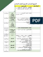 Rpt Bahasa Arab KSSR TH6 2017 Terkini