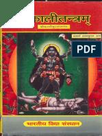Mahakali Tantra sadhan new