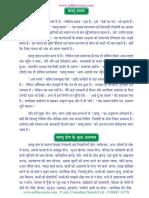 hindi-vastu-ebook.pdf