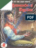 S-h Pradeepagaraye Wikramaya