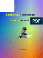 Негуляев В.Ю. - Сварочный инвертор - это просто.pdf