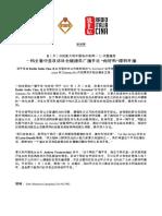 Comunicato Stampa_Ni Hao Ma (Chinese Version)