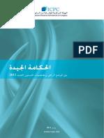 bonne+gouvernance+ar.pdf