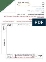 ouarsenis.com145726295719251.docx